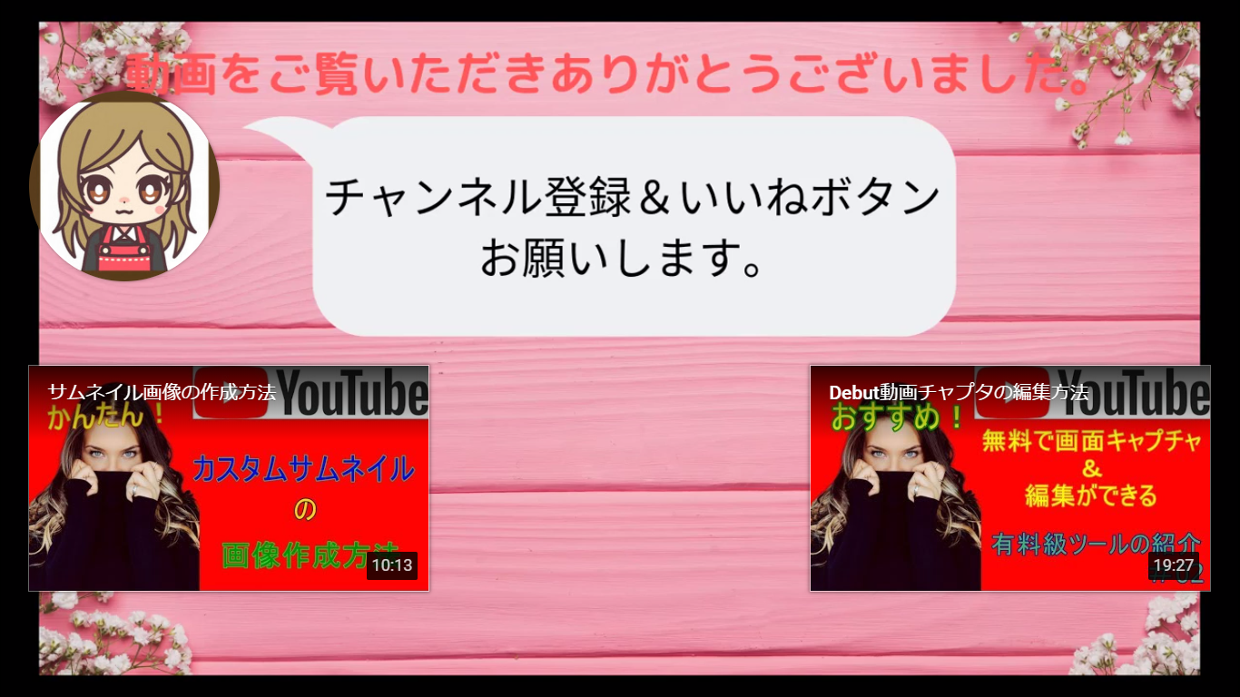 サムネイル 作り方 youtube