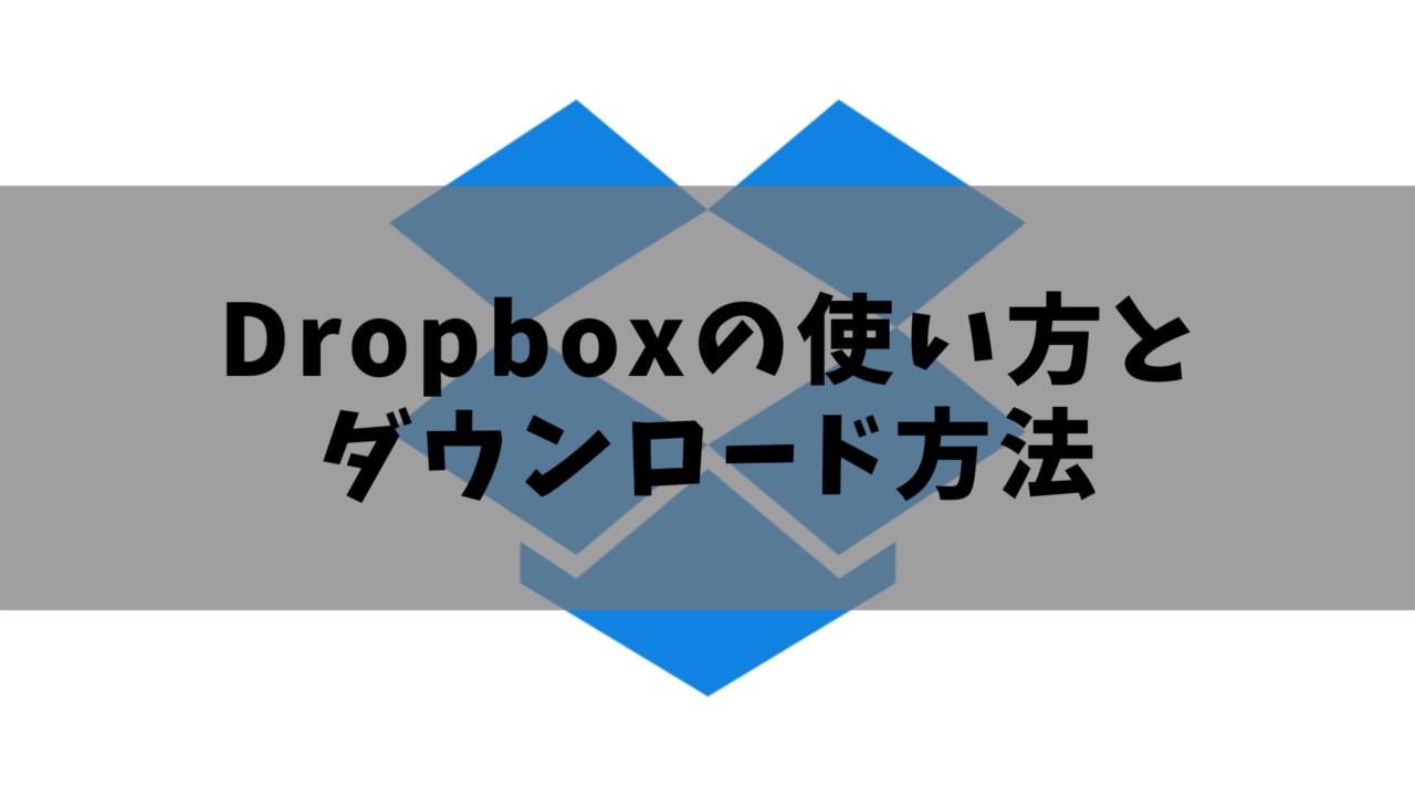 ドロップ ボックス